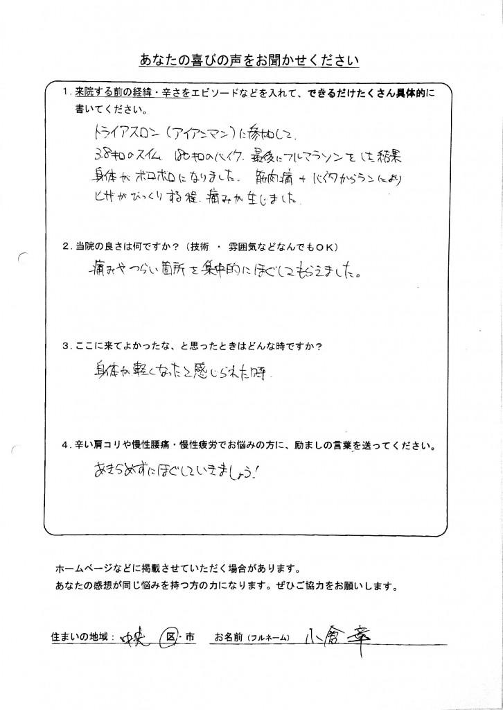 写真 2014-09-02 19 51 38 (1)