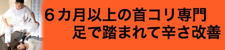 東京青山の首こり専門整体院 谷川流足圧は青山一丁目駅2分